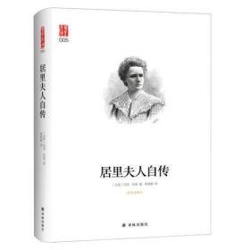 居里夫人自传(精装插图本)(精)