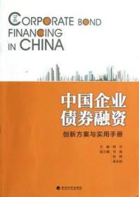 中国企业债券融资
