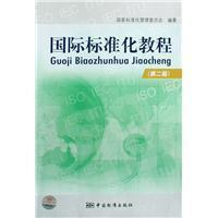 國際標準化教程(第2版)