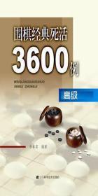 围棋经典死活3600题