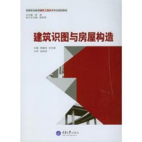 建筑识图与房屋构造