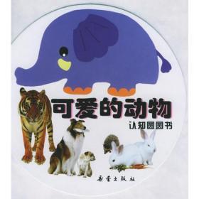 可爱的动物——认知圆圆书