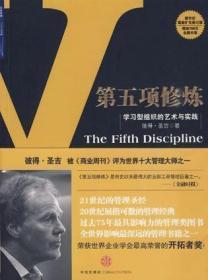 第五项修炼:学习型组织的艺术与实践
