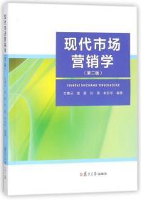 现代市场营销学(第2版)