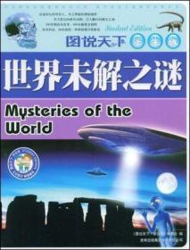 世界未解之谜