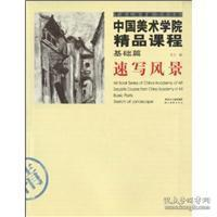中国美术学院精品课程-基础篇.速写风景