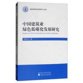 中国建筑业绿色低碳化发展研究
