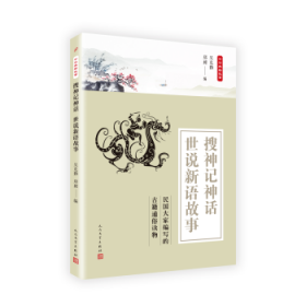中华典籍故事:搜神记神话 世说新语故事