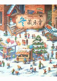 四季情景认知绘本-冬藏乐章