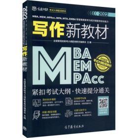 MBA、MEM、MPAcc、MPA、MTA、EMBA等管理类联考与经济类联考综合能力写作新教材