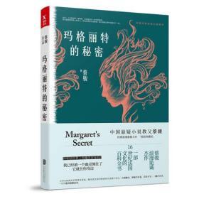 蔡骏经典悬疑系列:玛格丽特的秘密(典藏纪念版)