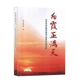 为霞正满天:北京市军队离休退休干部多彩生活巡礼