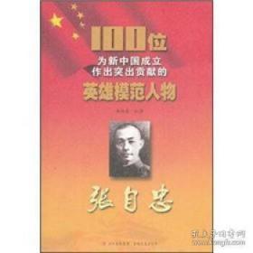 100位为新中国成立作出突出贡献的英雄模范人物:张自忠