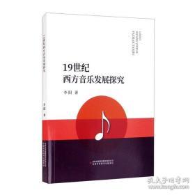 19世纪西方音乐发展探究