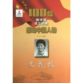 100位新中国成立以来感动中国人物—文花枝