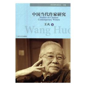 中国当代作家研究:王火卷
