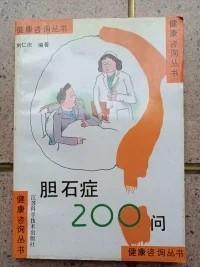 胆石症200问
