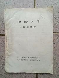 易经入门二进制破译(复印版)