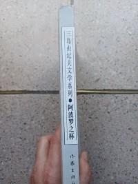 阿波罗之杯【散文随笔集】