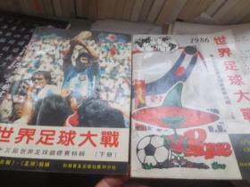 世界足球大战【1986】上下册--第十三届世界足球锦标赛特辑