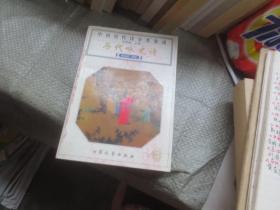 历代咏史诗---中国历代诗分类集成