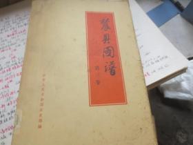 农具图谱第三卷