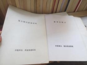 造林学上下册-----高等学校苏联专家讲义