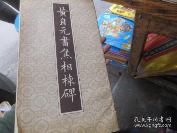 黄自元书焦相栋碑