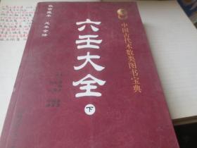 六壬大全下册---中国古代术数类图书宝典足本全译