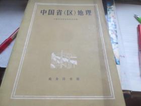 中国省区地理