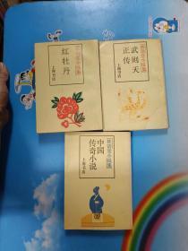 林语堂小说集【 武则天正传+红牡丹+中国传奇小说】三本合售