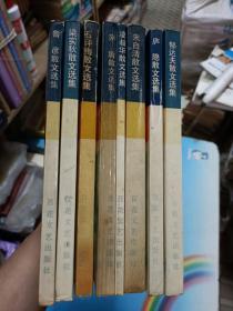 百花散文书系 八本合售