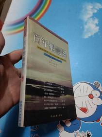 百年烟雨图: 卷一  中国当代作家、诗人及知名学者回首自己在二十世纪最难忘的经历