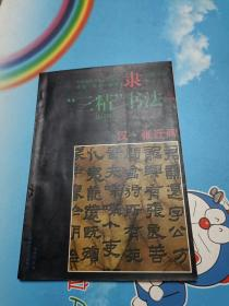 汉·张迁碑:隶书