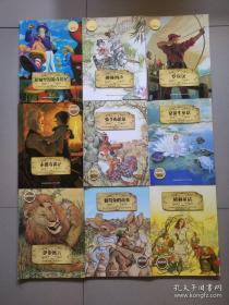 最美的名著《木偶奇遇记》《爱丽丝漫游奇境记》《罗宾汉》《彼得兔的故事》《格林童话》《柳林风声》《安徒生童话》《兔子布莱尔》 只有9本  缺一本