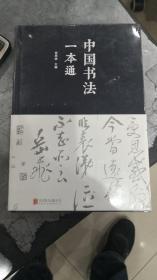 中国书法一本通  经典
