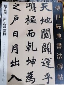 传世经典书法碑帖 赵孟頫三门记汲黯传