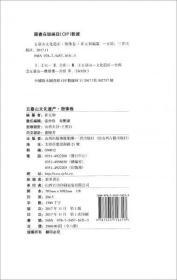 五台山文化遗产(塑像卷套装共6册)/山西文华
