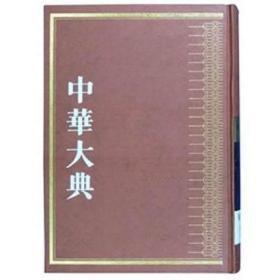 中华大典.经济典.财政分典(全五册)