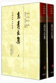 高青丘集(全二册)