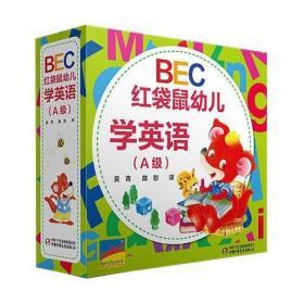 BEC红袋鼠幼儿学英语(A级)