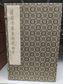 清蒙古车王府藏曲本(共315函)1991年5月出版(国内仅此一套)