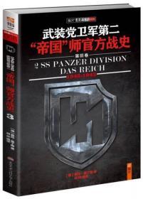"""武装党卫军第二""""帝国""""师官方战史(1942-1943)(第3册)"""