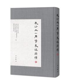 长沙五一广场东汉简牍(陆)    (现货)