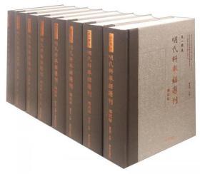 天一阁藏明代科举录选刊 乡试录(套装共10册)