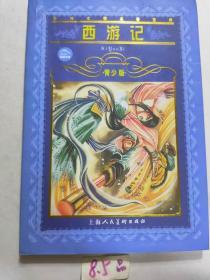 西游记(世界文学名著宝库·青少本)(古典文学类)