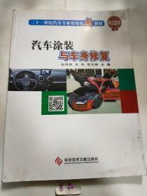 汽车涂装与车身修复(21世纪汽车专业情境化新教材)(16开)【技术类】