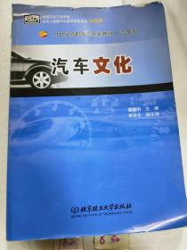 汽车文化(21世纪高职高专规划教材)(书厚314页·16开·仅印4000册)【技术类】