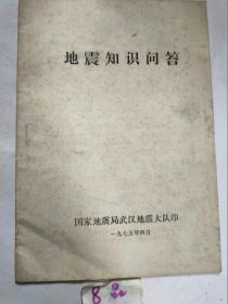 地震知识问答(1975年出版)【科学类】