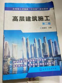 """高层建筑施工·第二版(应用型人才培养""""十三五""""规划教材)(16开·书厚224页)【技术类】"""